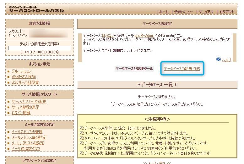 データベースの作成画面