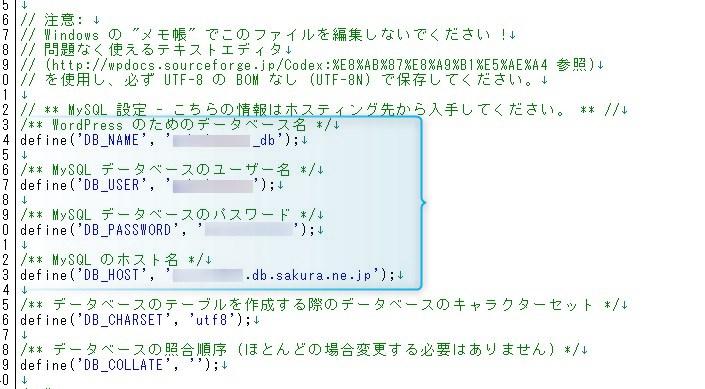 データベースの設定を変更